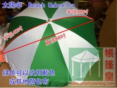 太陽傘-綠色白色