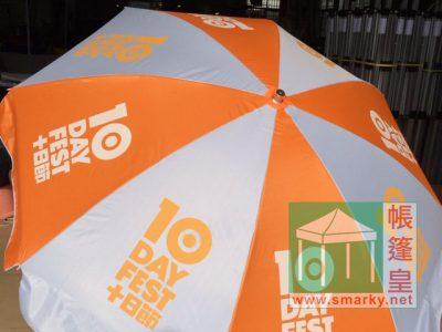 絲印太陽傘-10day-orange
