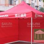 tent-SAKURA