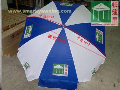 帳篷皇品牌介紹 - 贊助太陽傘-藍白雙間色