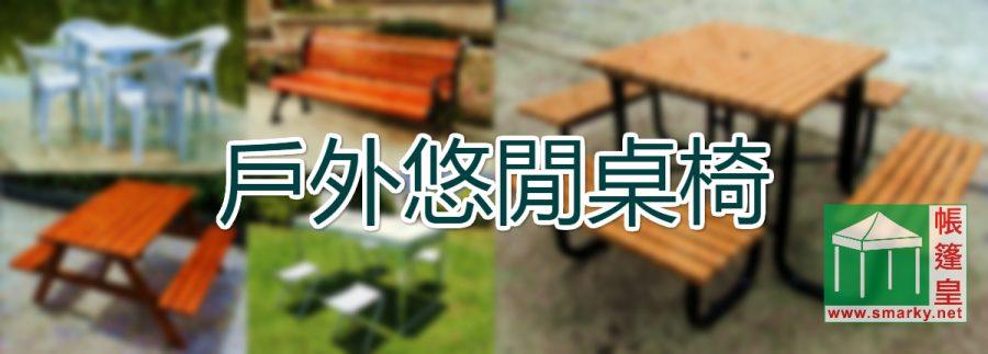 戶外悠閒桌椅