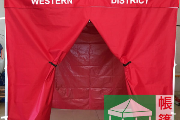 2Mx2M 絲印帳篷 - 西區警署 - 紅色 - 門口打開