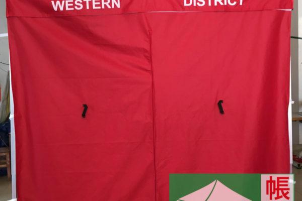 2Mx2M 絲印帳篷 - 西區警署 - 紅色 - 門口閉合