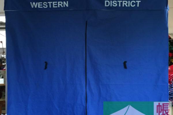 2Mx2M 絲印帳篷 - 西區警署 - 藍色 - 門口閉合