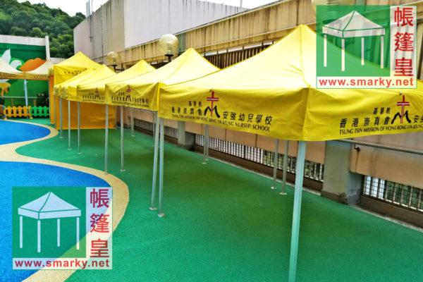 2Mx2M 絲印帳篷 - 基督教香港崇真會安強幼兒學校與沙田綜合服務中心 - 帳篷展開