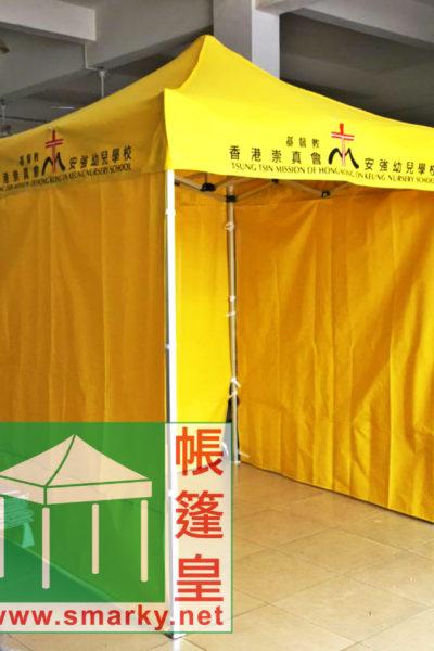 2Mx2M 絲印帳篷 - 基督教香港崇真會安強幼兒學校 - 帳篷配三邊圍布