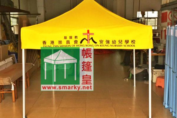 2Mx2M 黃色絲印帳篷 - 基督教香港崇真會安強幼兒學校