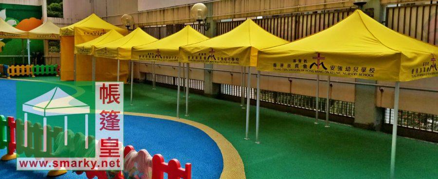沙灘帳篷– 基督教香港崇真會安強幼兒學校
