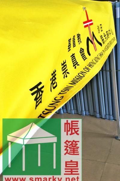 2Mx2M 黃色絲印帳篷 - 基督教香港崇真會沙田綜合服務中心 - 四邊車魔術貼