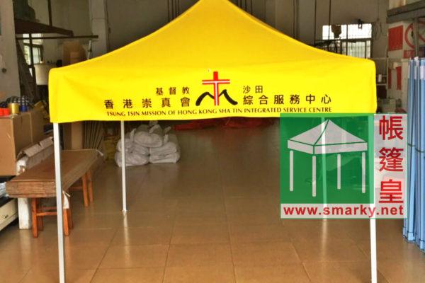 2Mx2M 絲印帳篷 - 基督教香港崇真會沙田綜合服務中心