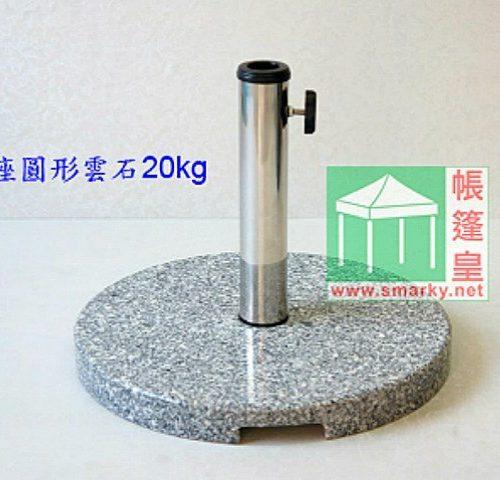 傘座-雲石圓型20kg-1