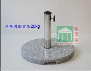 傘座-雲石圓型20kg (1)