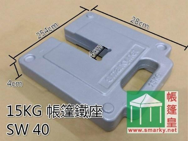帳篷底座-15kg帳篷鐵座-SW40-尺寸-1
