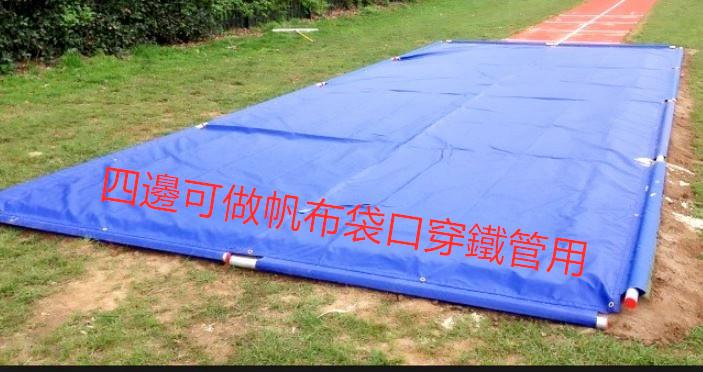 運動埸沙池冚保護套-四邊穿鐵管