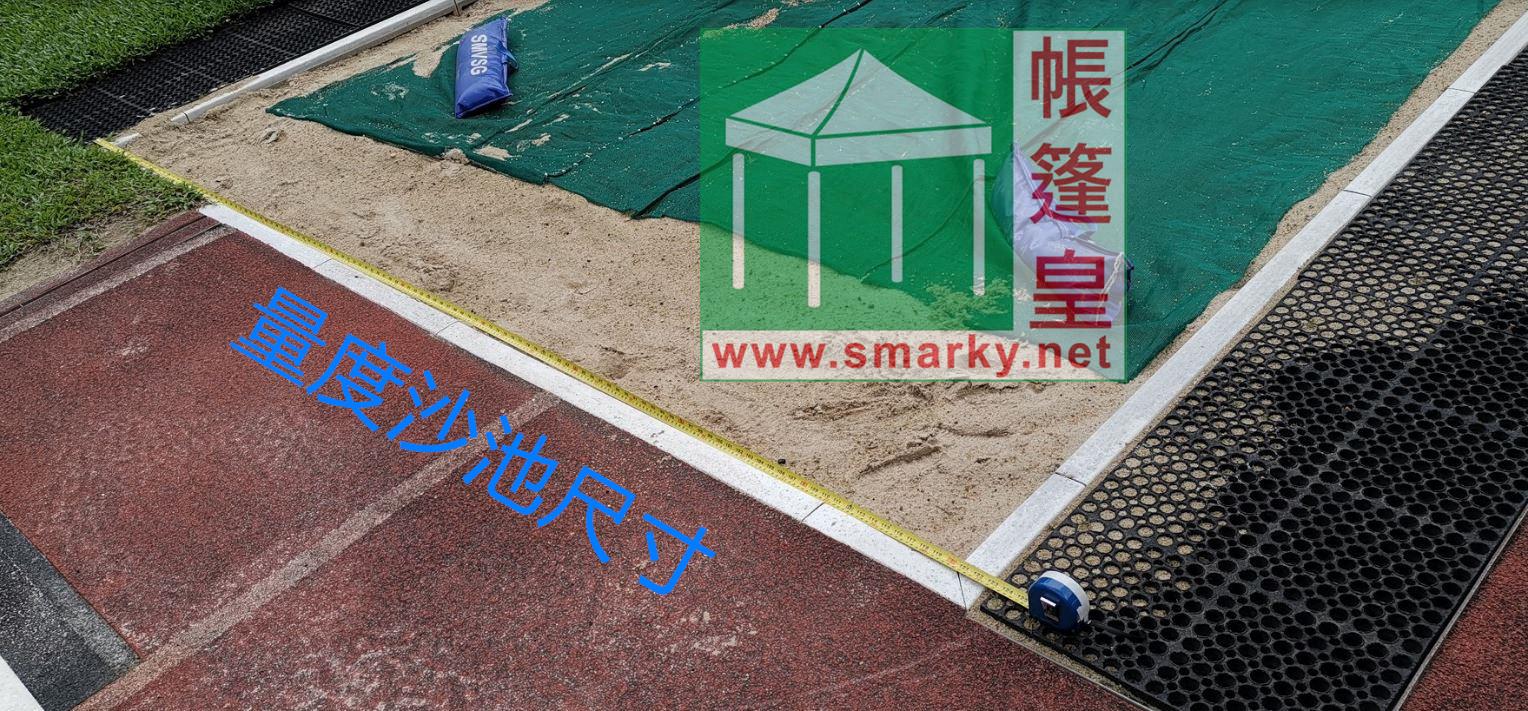 運動埸沙池冚保護套-量度尺寸