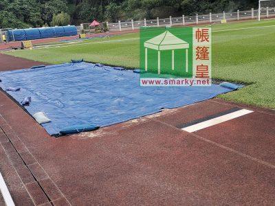 運動場沙池藍色帆布冚-400x300 (1)