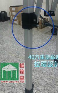 40方重型鋁架-拉環 (1)