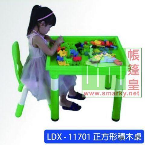 LDX-11701正方形積木桌-60x60x50cm