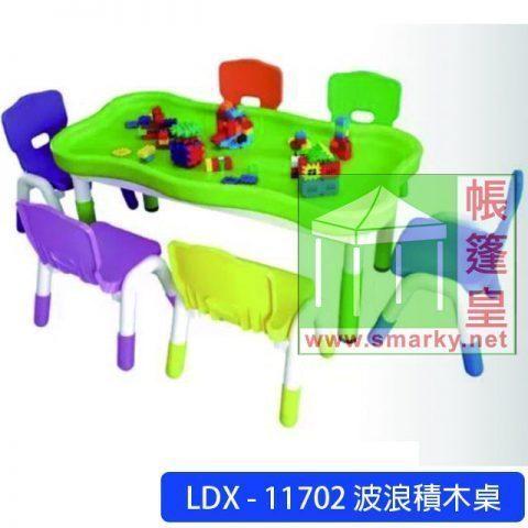 LDX-11702-波浪積木桌-120x60x50cm