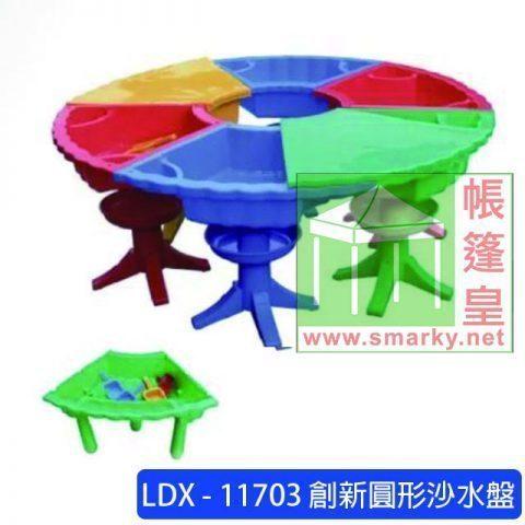 LDX-11703-創新圓形沙水盤-150x150x50cm