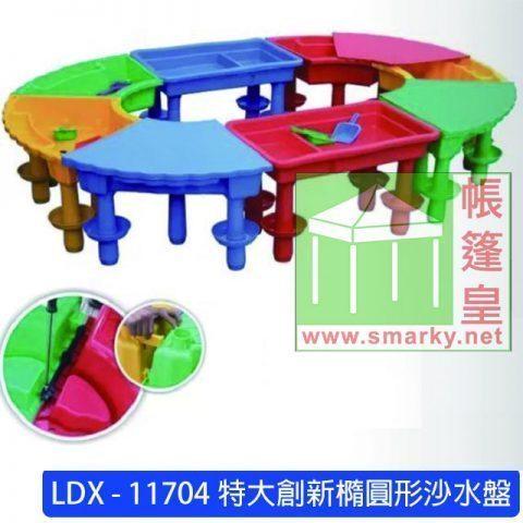 LDX-11704-特大創新橢圓形沙水盤-252x168x50cm