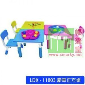 LDX-11803-豪華正方桌-60x60x50-60cm
