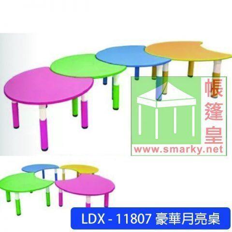 LDX-11807-豪華月亮桌-90x70x50-60cm
