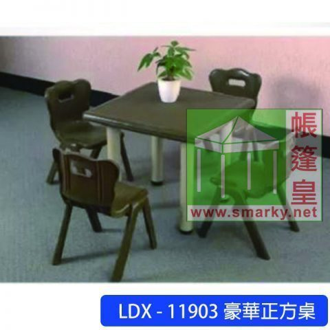 LDX-11903-豪華正方桌-60x60x45-55-50-60cm-RYBGP