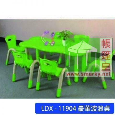 LDX-11904-豪華波浪桌-120x60x45-55-50-60cm-RYBGP