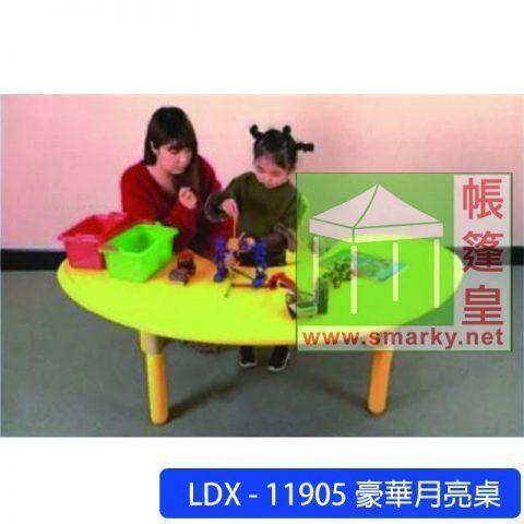 LDX-11905-豪華月亮桌-163x90x45-55-50-60cm-RYGBP
