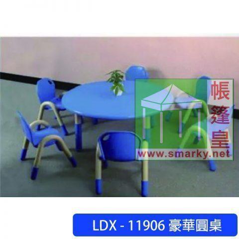 LDX-11906-豪華圓桌-115x45-55-50-60cm-RYBGP