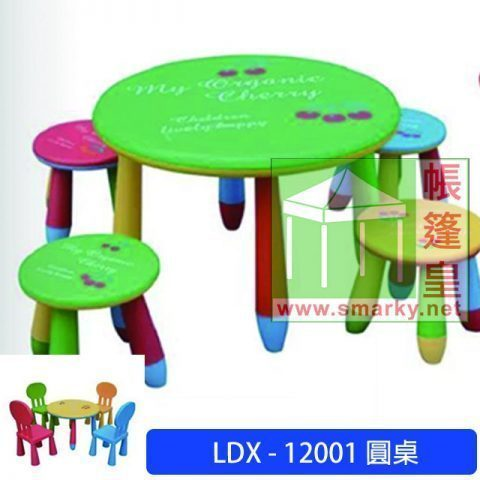 LDX-12001-圓桌-70x47cm