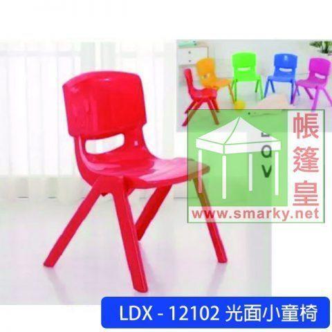 LDX-12102-光面小童椅-28cm-