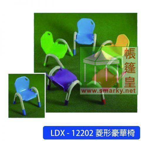 LDX-12202-菱形豪華椅