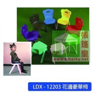 LDX-12203-花邊豪華椅