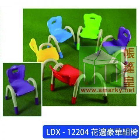 LDX-12204-花邊豪華組椅-26-28-30