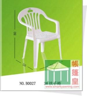 PlasticOutdoorFurniture-B00271