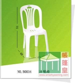 PlasticOutdoorFurniture-B00341 (1)