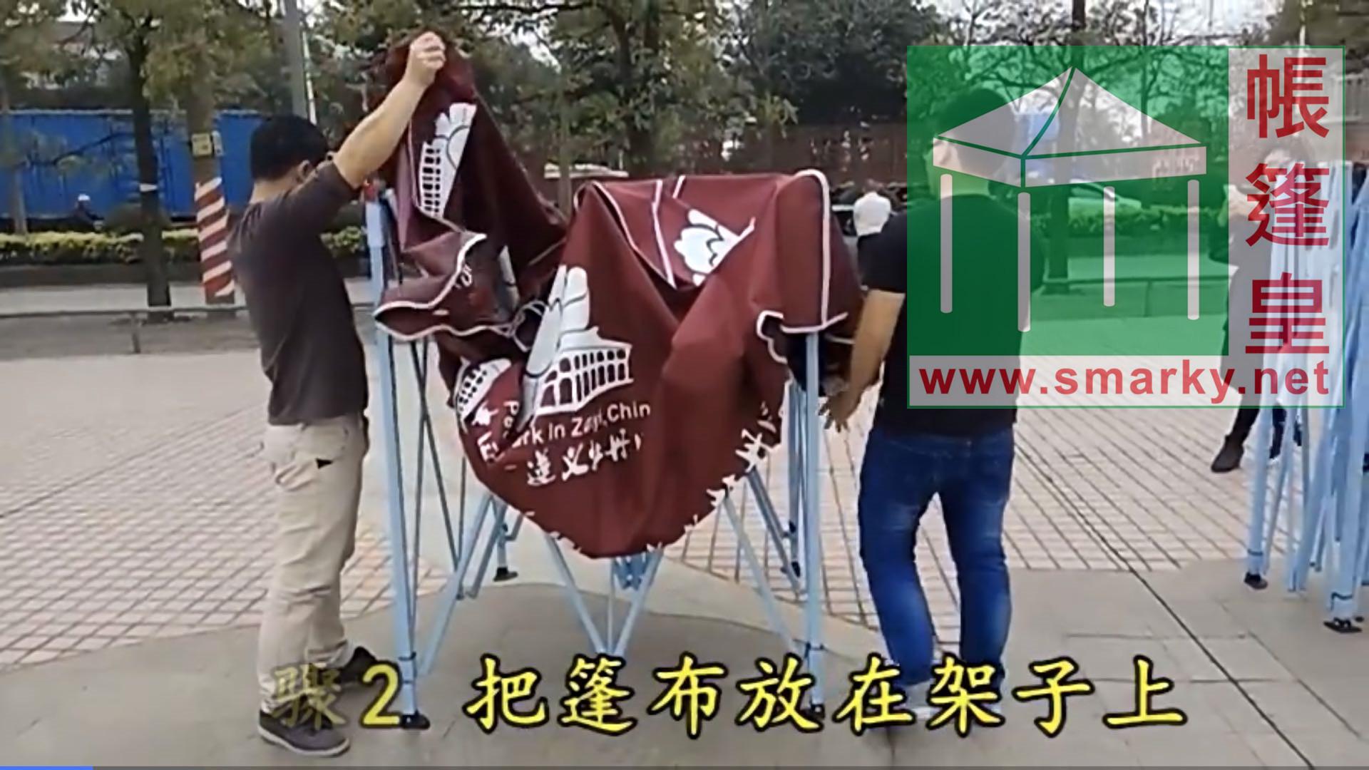 易折疊羅馬帳篷-安裝步驟2