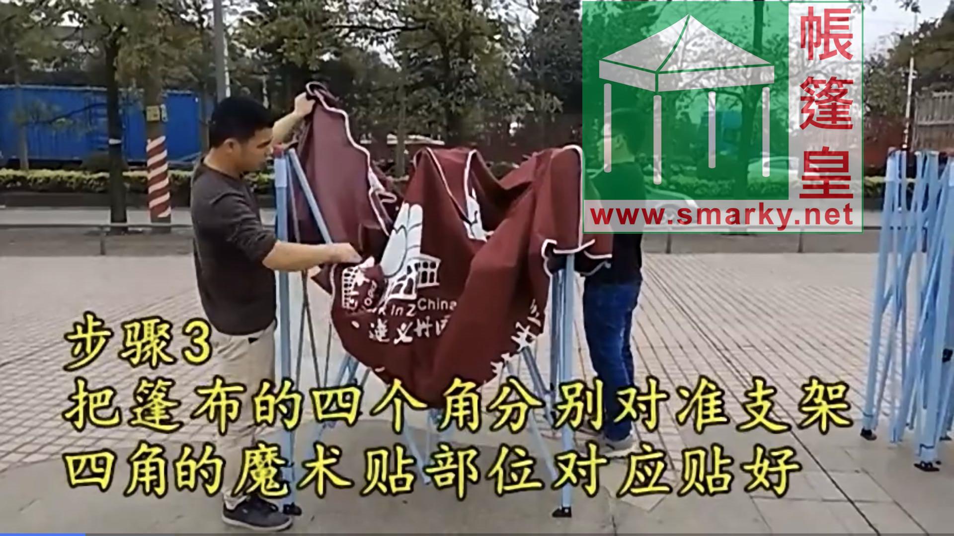 易折疊羅馬帳篷-安裝步驟3