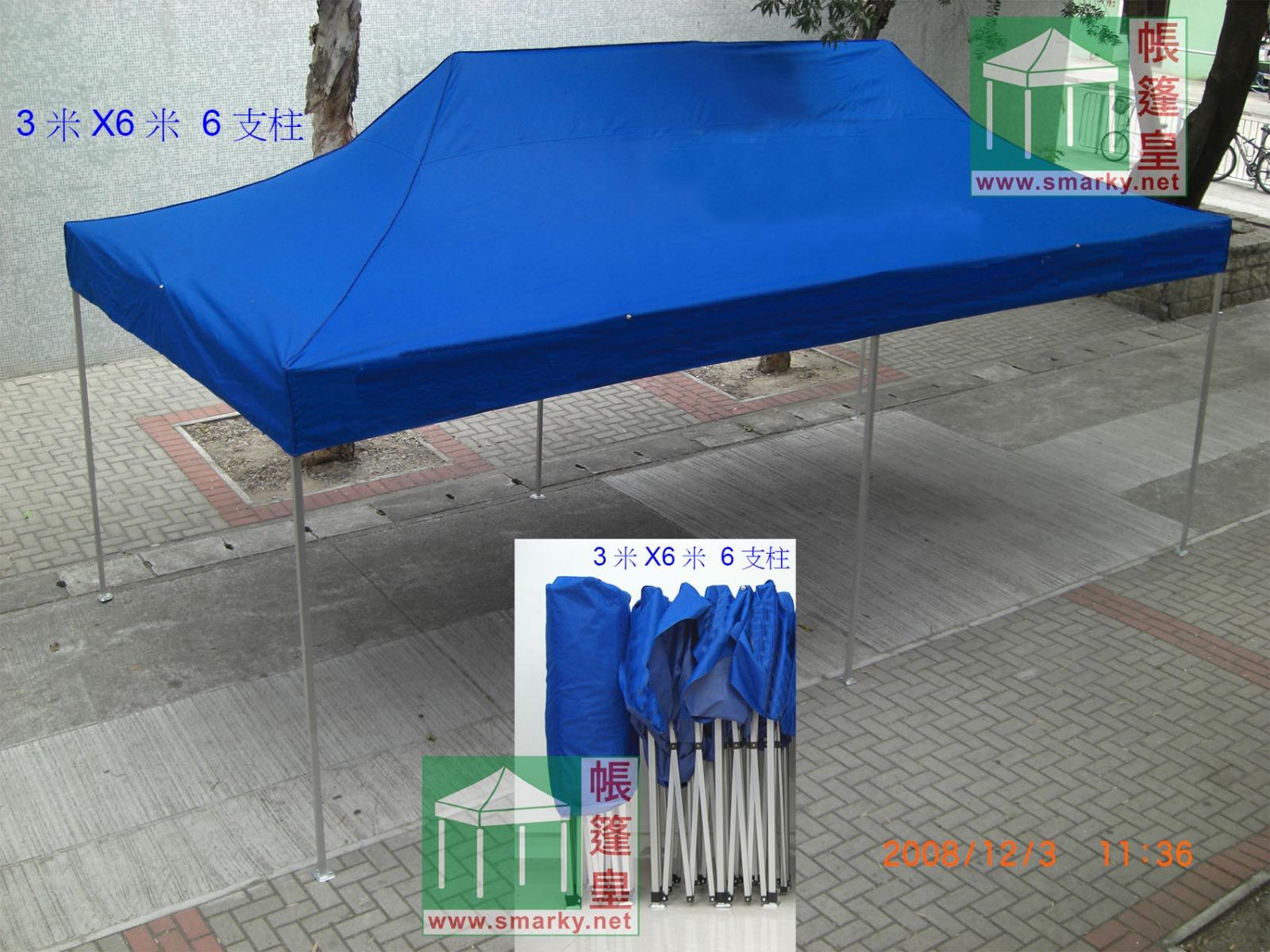 易摺合帳篷-3.0Mx6.0M Canopy 帳篷