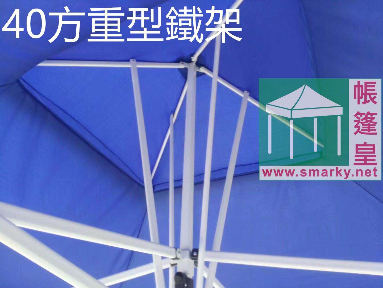 易摺合式羅馬帳篷-40方重型鐵架