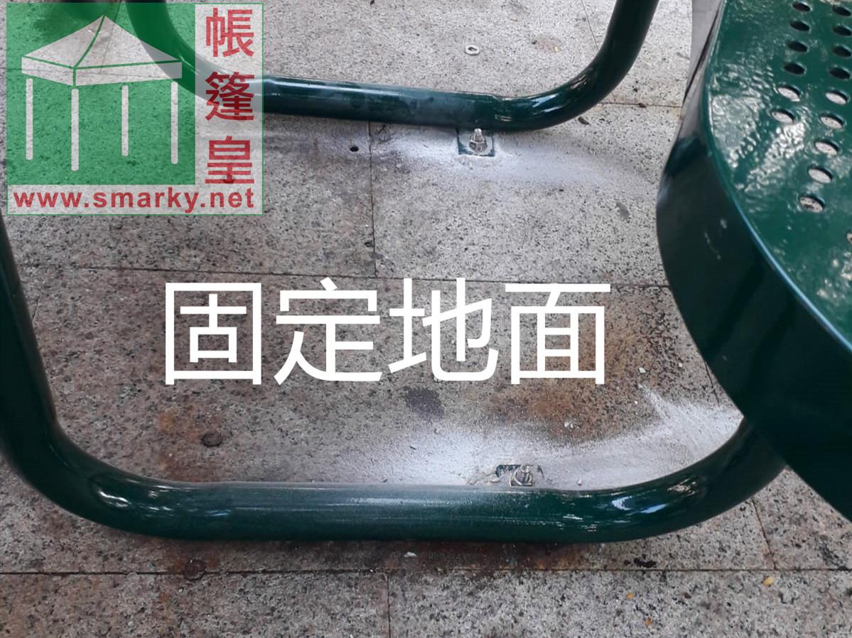 桌椅組合固定地面