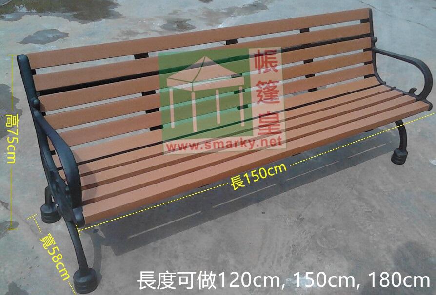 環保木公園長椅-有靠背-XBB-68