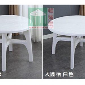 戶外休閒加厚塑膠圓餐桌