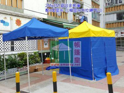 易摺合帳篷-2.0Mx2.0M Canopy tent
