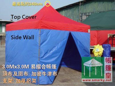 易摺合帳篷-3.0Mx3.0M Canopy 帳篷